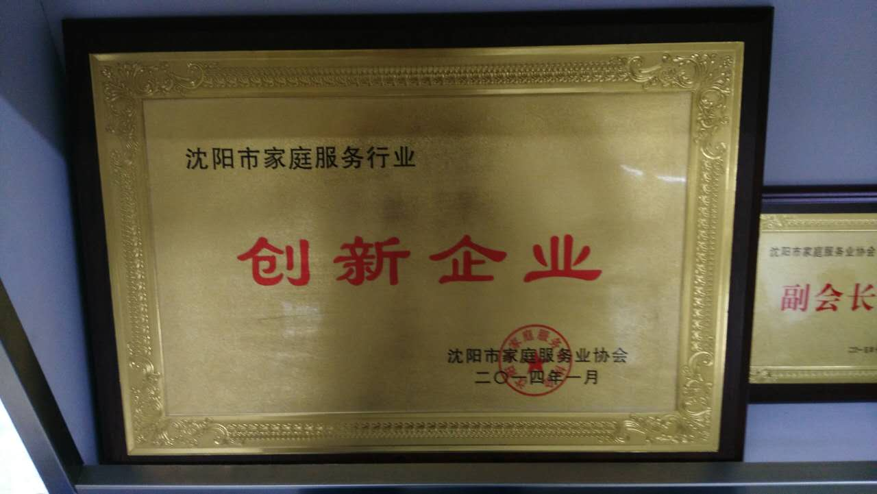 家政公司荣誉